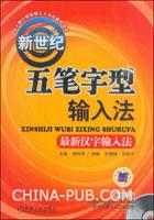 新世纪五笔字型输入法(最新汉字输入法)