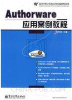 Authorware应用案例教程