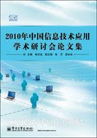 2010年中国信息技术应用学术研讨会论文集