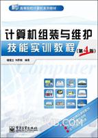(特价书)计算机组装与维护技能实训教程(第4版)