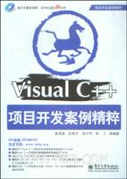 (特价书)Visual C++ 项目开发案例精粹