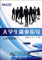 (特价书)iLike职场大学生就业指导(Java方向)