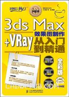3ds Max+VRay效果图制作从入门到精通:全彩版