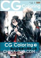 CG Coloring:跟日本漫画大师学上色.3