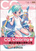 CG Coloring:跟日本漫画大师学上色.1