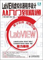 LabVIEW虚拟仪器程序设计从入门到精通