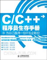 C/C++程序员生存手册:为自己赢得一份IT名企职位