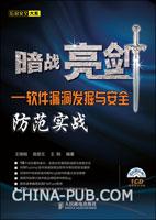 暗战亮剑:软件漏洞发掘与安全防范实战