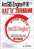 ArcGIS Engine开发从入门到精通