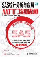 (特价书)SAS统计分析与应用从入门到精通