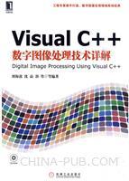 Visual C++数字图像处理技术详解[按需印刷]