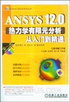 ANSYS 12.0热力学有限元分析从入门到精通