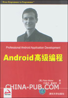 Android高级编程