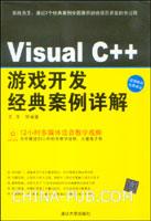 Visual C++游戏开发经典案例详解