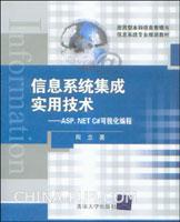 信息系统集成实用技术--ASP.NET C#可视化编程