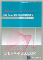 SQL Server 2005数据库应用与开发习题解答与上机指导