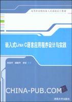 嵌入式Linux C语言应用程序设计与实践