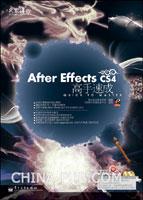 (特价书)After Effects CS4高手速成