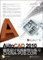 (特价书)中文版AutoCAD 2010建筑设计实践案例与练习