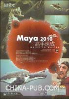 (特价书)Maya 2010高手速成