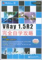VRay 1.5R2完全自学攻略