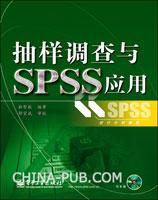 抽样调查与SPSS统计应用