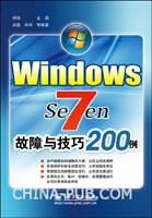 (特价书)Windows 7故障与技巧200例