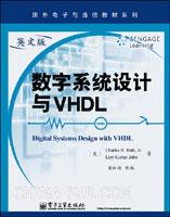 数字系统设计与VHDL(英文版)