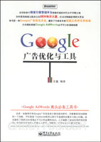 Google广告优化与工具