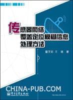 传感器网络覆盖定位模糊信息处理方法
