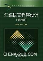 汇编语言程序设计(第3版)