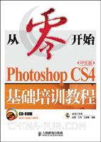 Photoshop CS4中文版基础培训教程