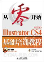 Illustrator CS4中文版基础培训教程