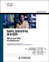 MPLS和VPN体系结构