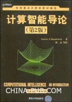 计算智能导论(第2版)