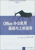 Office办公应用基础与上机指导