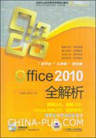 Office 2010全解析