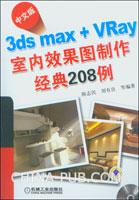 中文版3ds max+VRay室内效果图制作经典208例