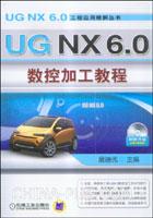 UG NX 6.0数控加工教程