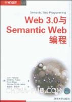 Web 3.0与Semantic Web编程