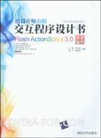 给设计师看的交互程序设计书--Flash ActionScript 3.0溢彩编程