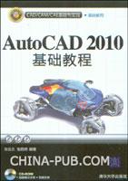 AutoCAD 2010基础教程