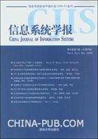 信息系统学报.第4卷.第1辑:总第6辑