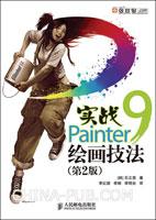 实战Painter 9绘画技法(第2版)