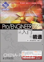 Pro/ENGINEER野火版5.0从入门到精通