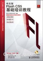 中文版Flash CS5基础培训教程