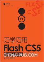 (特价书)巧学巧用Flash CS5制作动画