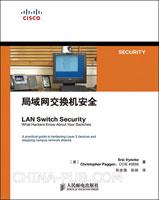 局域网交换机安全