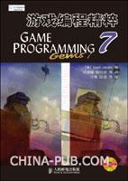 游戏编程精粹.7