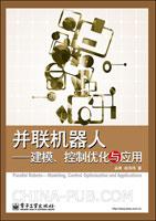 并联机器人:建模、控制优化与应用